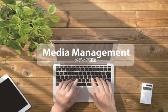 メディア運営