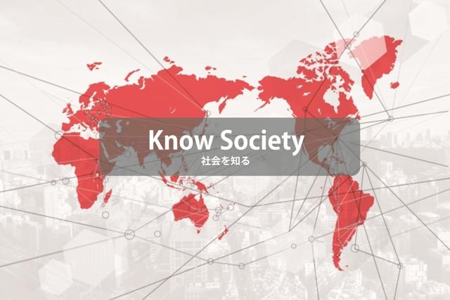 社会を知る